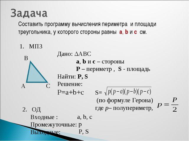 Составить программу вычисления периметра и площади треугольника, у которого...