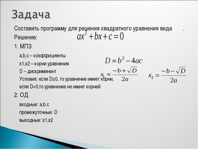 Составить программу для решения квадратного уравнения вида . Решение: 1. М...