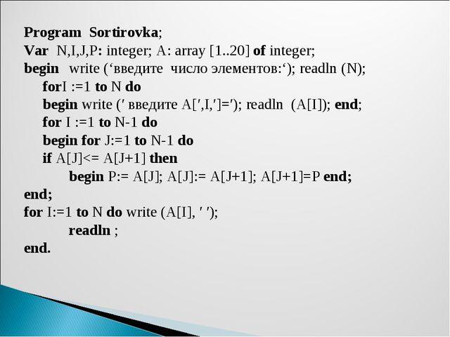 Program Sortirovka; Var N,I,J,P: integer; A: array [1..20] of integer; begin...
