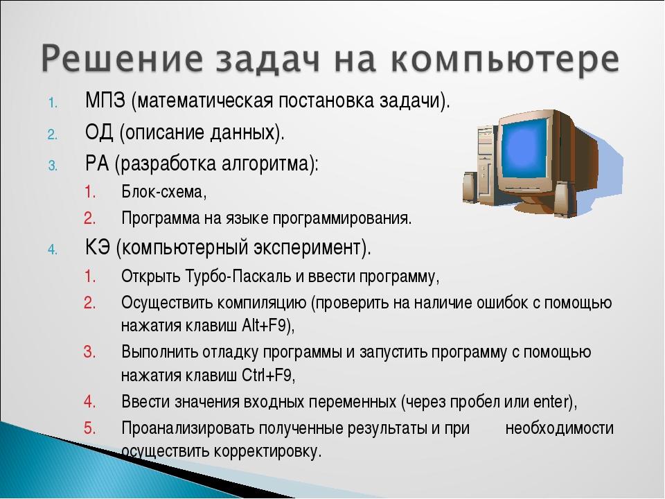 МПЗ (математическая постановка задачи). ОД (описание данных). РА (разработка...