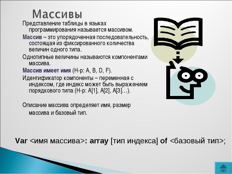 Представление таблицы в языках программирования называется массивом. Массив –...
