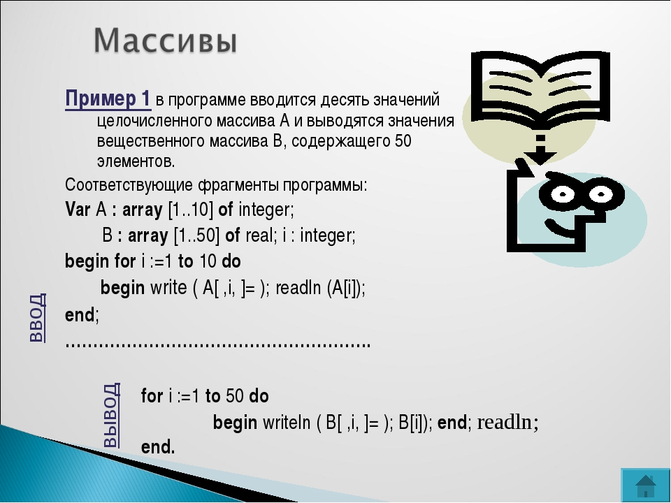 Пример 1 в программе вводится десять значений целочисленного массива А и выво...