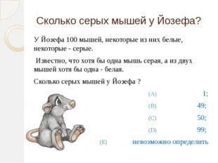 Решение Вариант 2. Предположим, что имеются две, или более серых мышей. В это