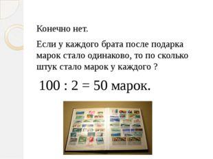Если у Романа стало 50 марок, а он отдал брату 20 марок, сколько у него было