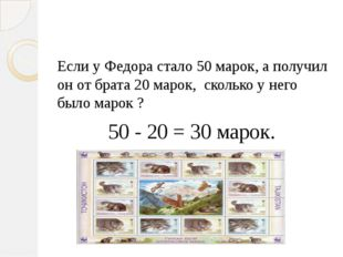 Ответ: 70 марок у Романа и 30 марок у Федора.