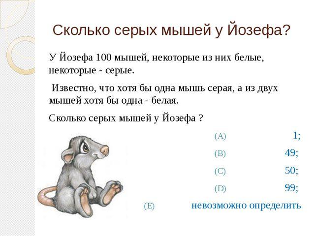 Решение Вариант 2. Предположим, что имеются две, или более серых мышей. В это...