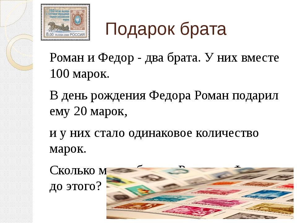 Решение : Если у двух братьев вместе было 100 марок, то изменилось ли это кол...