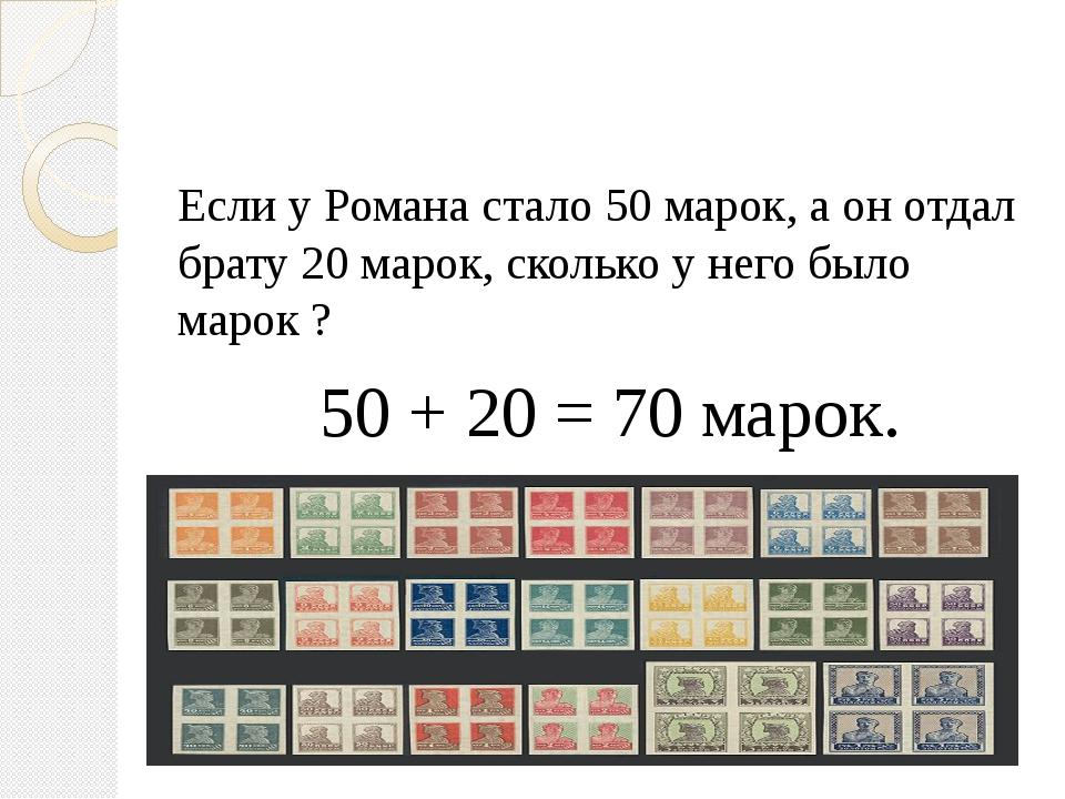 Если у Федора стало 50 марок, а получил он от брата 20 марок, сколько у него...