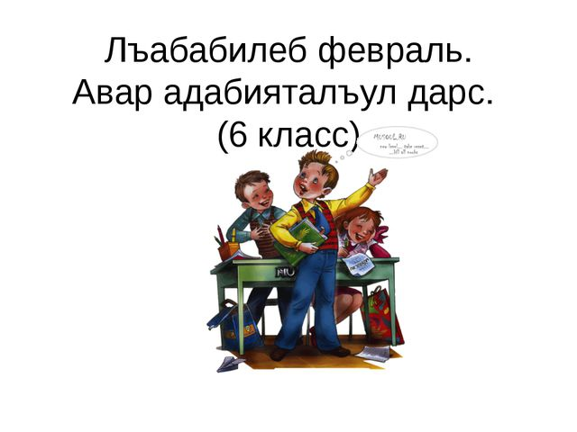 Лъабабилеб февраль. Авар адабияталъул дарс. (6 класс)