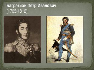 Багратион Петр Иванович (1765-1812)