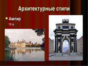 Архитектурные стили Ампир 19 в.