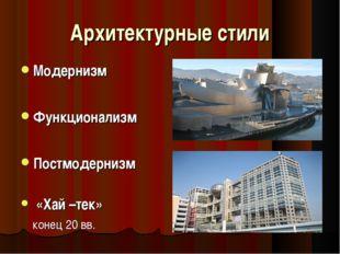 Архитектурные стили Модернизм Функционализм Постмодернизм «Хай –тек» конец 20