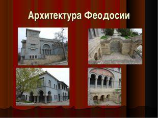 Архитектура Феодосии