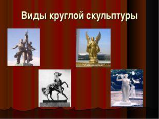 Виды круглой скульптуры