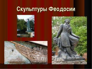 Скульптуры Феодосии
