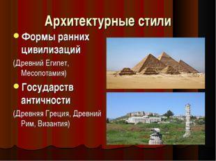 Архитектурные стили Формы ранних цивилизаций (Древний Египет, Месопотамия) Го