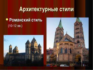 Архитектурные стили Романский стиль (10-12 вв.)