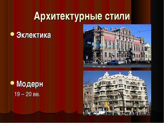 Архитектурные стили Эклектика Модерн 19 – 20 вв.