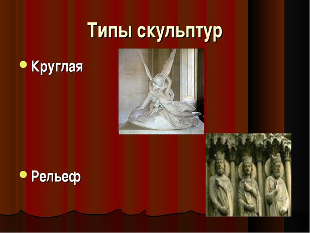 Типы скульптур Круглая Рельеф