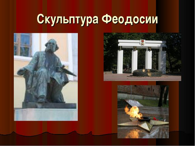 Скульптура Феодосии