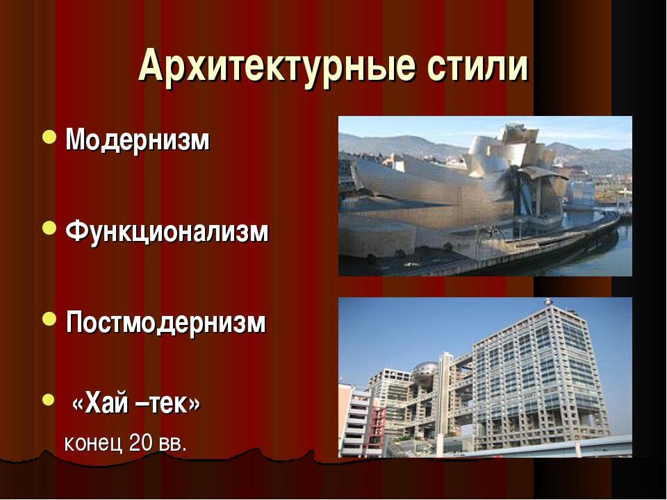 Архитектурные стили Модернизм Функционализм Постмодернизм «Хай –тек» конец 20...