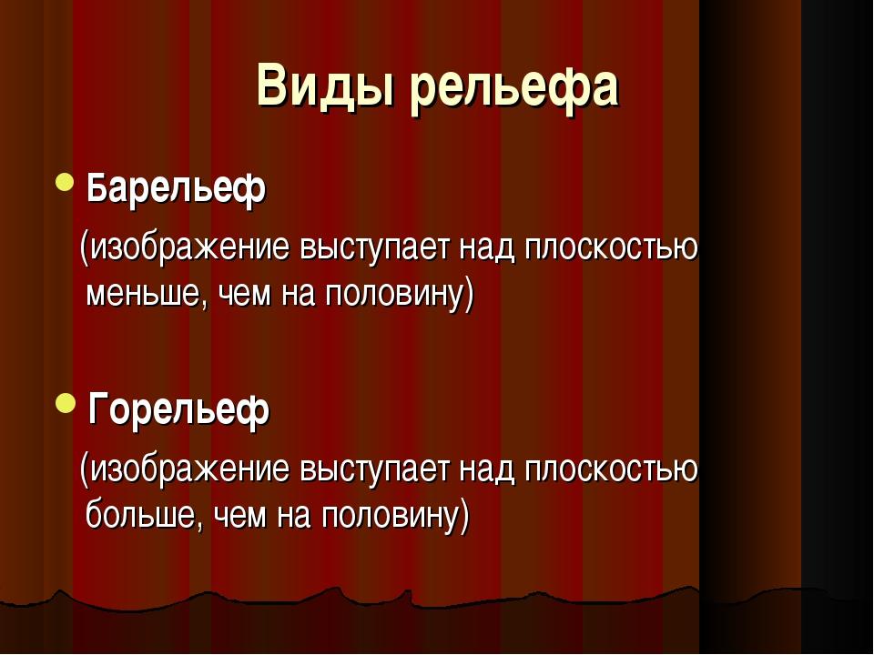 Виды рельефа Барельеф (изображение выступает над плоскостью меньше, чем на по...
