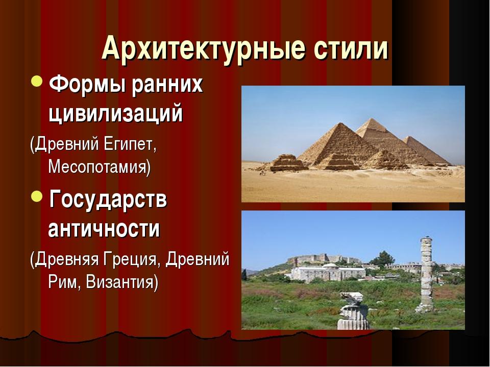 Архитектурные стили Формы ранних цивилизаций (Древний Египет, Месопотамия) Го...