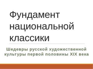Фундамент национальной классики Шедевры русской художественной культуры перво