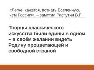 «Легче, кажется, познать Вселенную, чем Россию», – заметил Распутин В.Г. Твор