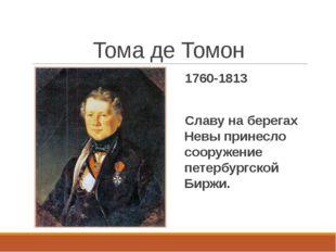Тома де Томон 1760-1813 Славу на берегах Невы принесло сооружение петербургск