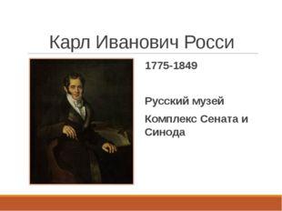 Карл Иванович Росси 1775-1849 Русский музей Комплекс Сената и Синода