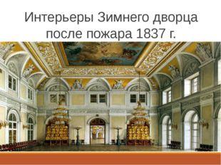 Интерьеры Зимнего дворца после пожара 1837 г.