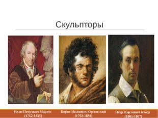 Скульпторы Иван Петрович Мартос (1752-1835) Борис Иванович Орловский (1792-18
