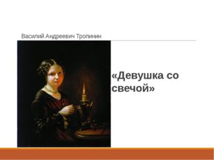 Василий Андреевич Тропинин «Девушка со свечой»