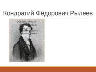 Кондратий Фёдорович Рылеев 1795-1826 Поэт-декабрист «Смерть Ермака», «Иван Су
