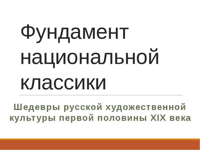 Фундамент национальной классики Шедевры русской художественной культуры перво...