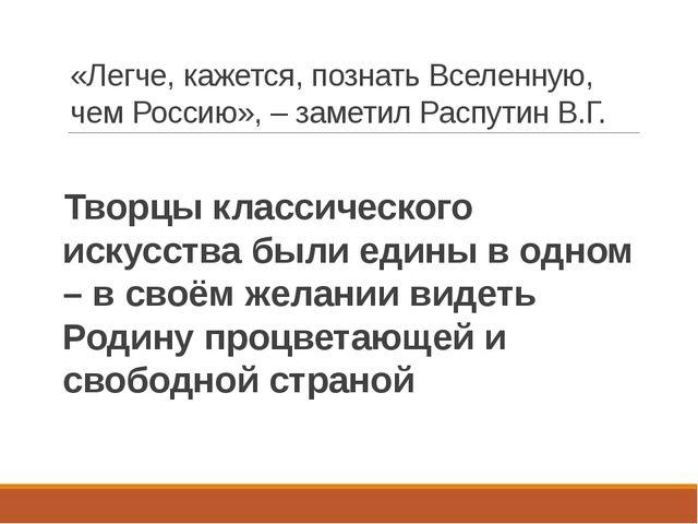 «Легче, кажется, познать Вселенную, чем Россию», – заметил Распутин В.Г. Твор...