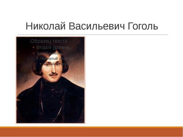 Николай Васильевич Гоголь 1809-1852 «Миргород» «Вечера на хуторе близ Диканьк...