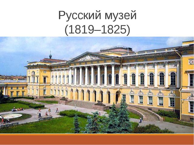 Русский музей (1819–1825)