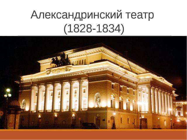 Александринский театр (1828-1834)