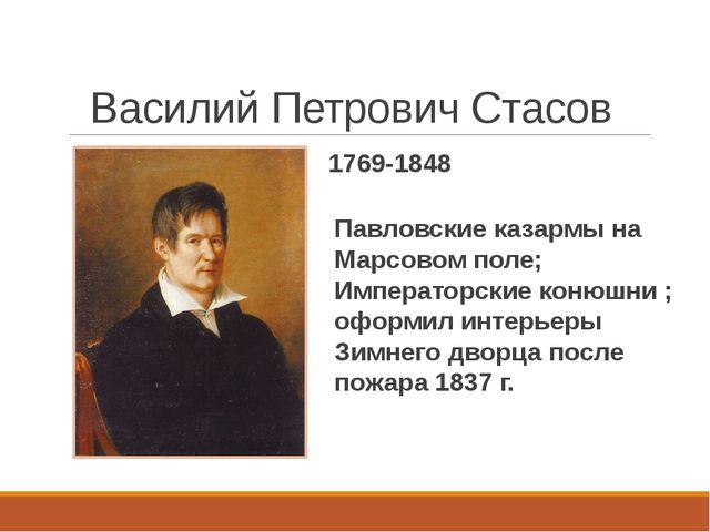 Василий Петрович Стасов 1769-1848 Павловские казармы на Марсовом поле; Импера...