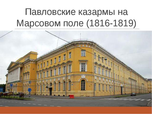 Павловские казармы на Марсовом поле (1816-1819)