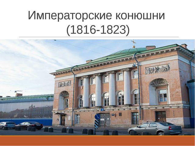 Императорские конюшни (1816-1823)