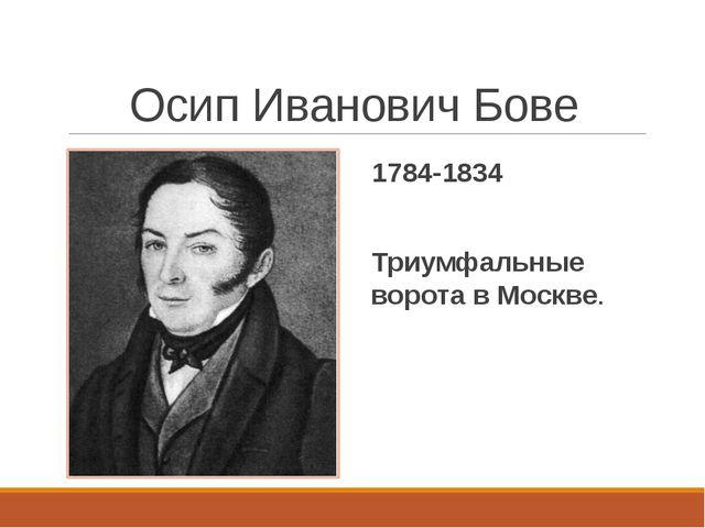 Осип Иванович Бове 1784-1834 Триумфальные ворота в Москве.