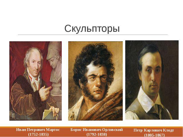 Скульпторы Иван Петрович Мартос (1752-1835) Борис Иванович Орловский (1792-18...
