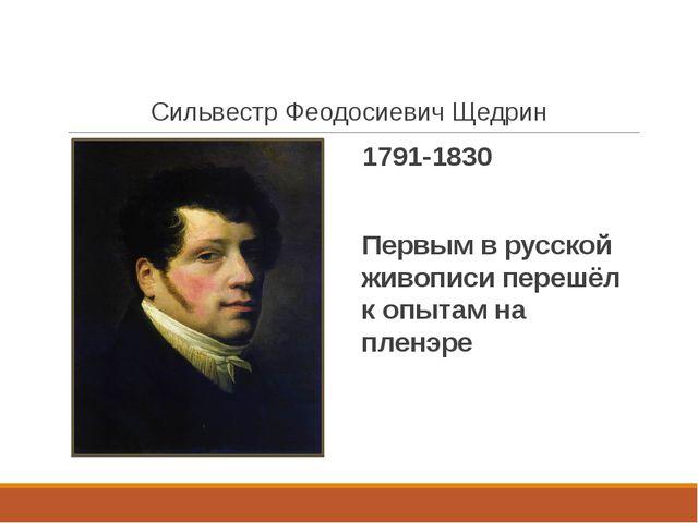 Сильвестр Феодосиевич Щедрин 1791-1830 Первым в русской живописи перешёл к оп...