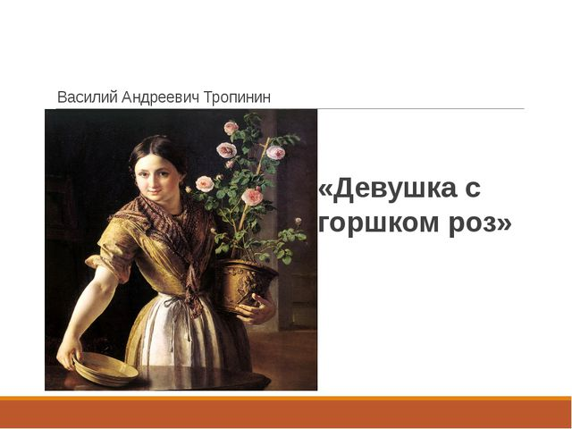 Василий Андреевич Тропинин «Девушка с горшком роз»