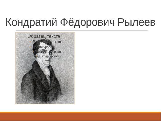 Кондратий Фёдорович Рылеев 1795-1826 Поэт-декабрист «Смерть Ермака», «Иван Су...