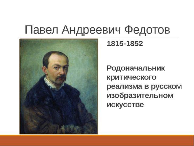 Павел Андреевич Федотов 1815-1852 Родоначальник критического реализма в русск...
