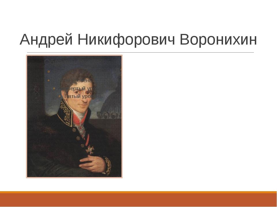 Андрей Никифорович Воронихин 1759-1811 Казанский собор в Санкт-Петербурге